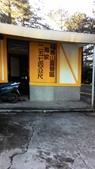 1050530>>福壽山魯冰花vs宜蘭酒廠:P_20160530_055403.jpg