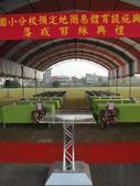 1021124>>頭份六合國小分校預定地簡易體育場開幕典禮:DSC07552.JPG