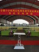 1021124>>頭份六合國小分校預定地簡易體育場開幕典禮:DSC07553.JPG