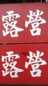 1050716>>敲敲門in楓李小站:IMAG4878.jpg