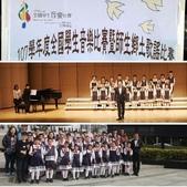 1071207>>後龍溪洲國小合唱團:相簿封面