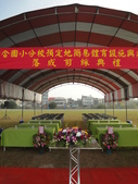 1021124>>頭份六合國小分校預定地簡易體育場開幕典禮:DSC07558.JPG