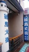 1060728~Day 3 尼莎颱風之綠島大撤退:IMAG6295.jpg