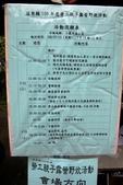 苗栗縣106年度勞工親子露營野炊活動:_MG_8903.JPG