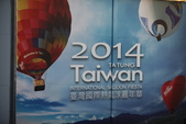 1030711~0714 DAY2 2014台灣熱氣球嘉年華+綠島我來嚕:IMG_1081.JPG