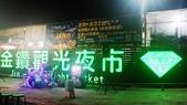 1040403~05>>南台灣三日遊之Day-1高雄田寮月世界&凱旋/金鑽夜市<<:DSC_8969.JPG