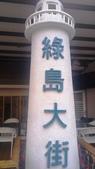 1060728~Day 3 尼莎颱風之綠島大撤退:IMAG6294.jpg