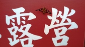 1050716>>敲敲門in楓李小站:IMAG4879.jpg