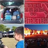 1030711~0714 DAY1 2014台灣國際熱氣球嘉年華在台東鹿野高台:相簿封面