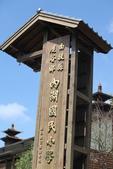 1031012~13>>南投鹿谷溪頭&妖怪村:IMG_2105.JPG
