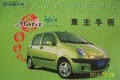台朔汽車 Matiz 原廠車主手冊 繁中版:PhotoCap_001.jpg