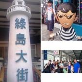 1060728~Day 3 尼莎颱風之綠島大撤退:相簿封面
