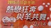 1040218~19>>中台灣走春 DAY 1:DSC_7921.JPG