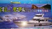 1040818>>初探龜山島&賞鯨:DSC_2304.JPG