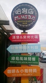 1060728~Day 3 尼莎颱風之綠島大撤退:IMAG6303.jpg