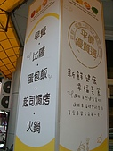 20091122 Lovely童話:IMG_5192.JPG