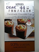 關於一些生活上的細瑣:謝謝謙謙的高級巧克力