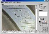 金相顯微鏡:金相測量軟件.jpg