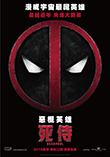 Xuite電影館 電影海報:惡棍英雄-死侍