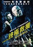 Xuite電影館 電影海報:終極救援