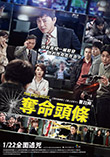 Xuite電影館 電影海報:奪命頭條