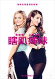 Xuite電影館 電影海報:瞎趴姊妹