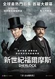 Xuite電影館 電影海報:新世紀福爾摩斯:地獄新娘