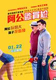 Xuite電影館 電影海報:阿公歐買尬