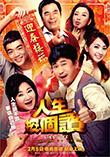 Xuite電影館 電影海報:人生按個讚