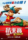 Xuite電影館 電影海報:鼠來寶:鼠喉大作讚