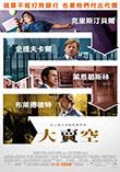 Xuite電影館 電影海報:大賣空