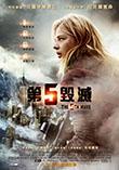 Xuite電影館 電影海報:第5毀滅