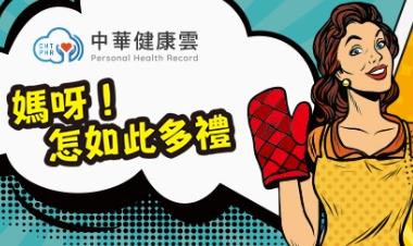 中華健康雲母親節特惠