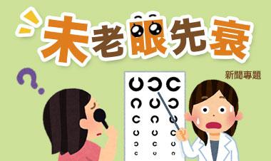 [專題]視線扭曲是病變?