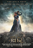 Xuite電影館 電影海報:傲慢+偏見+殭屍