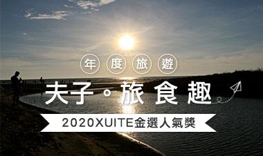 [專題]金選旅遊人氣獎