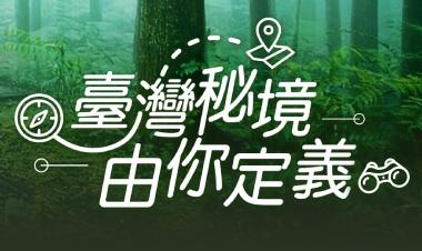 台灣秘境地圖