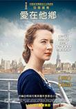 Xuite電影館 電影海報:愛在他鄉