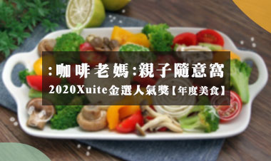 [專題]金選美食人氣獎