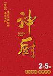 Xuite電影館 電影海報:神廚