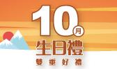 中華會員生日禮