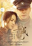 Xuite電影館 電影海報:三城記