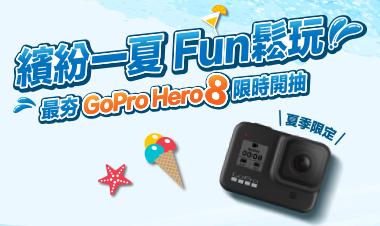 遊樂賺點再抽GoPro