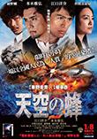 Xuite電影館 電影海報:天空之蜂
