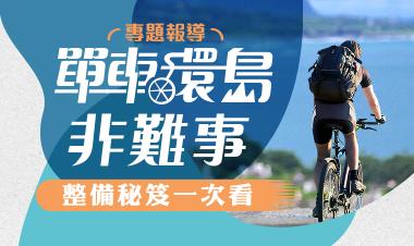 [專題]單車環島非難事