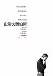 Xuite電影館 電影海報:史帝夫賈伯斯