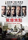 Xuite電影館 電影海報:驚爆焦點
