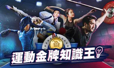挑戰運動金牌拿大獎