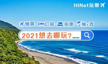 2021國旅去哪裡?