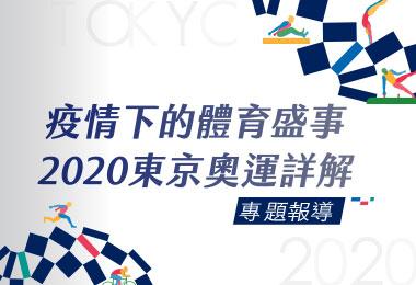 [專題]東京奧運聚焦